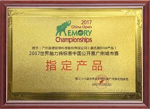 2017世界脑力锦标赛中国公开赛广州城市赛指定产品