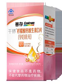 千林®柠檬酸钙维生素D片