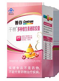 千林®多种维生素硒软胶囊