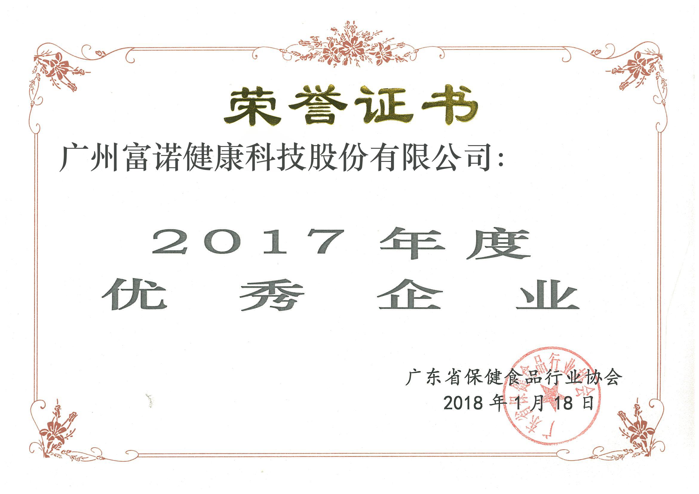 2017年度优秀企业