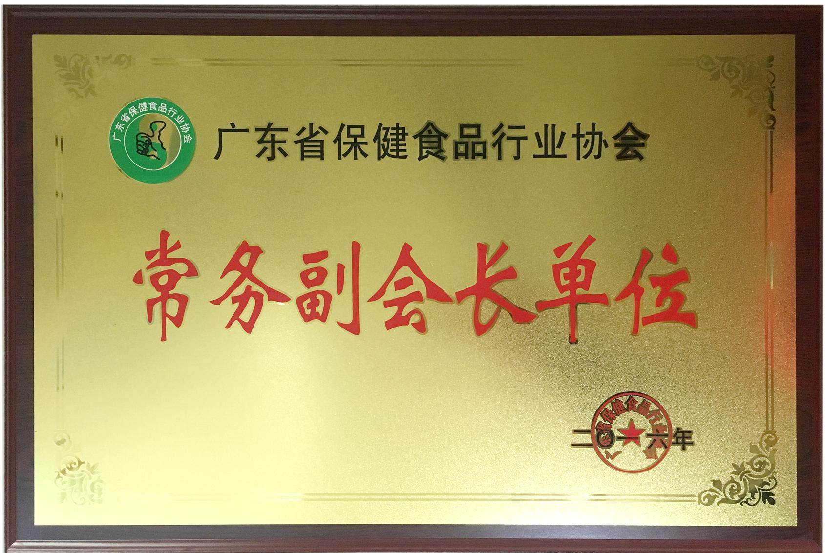 荣获广东省保健品行业协会常务副会长单位称号