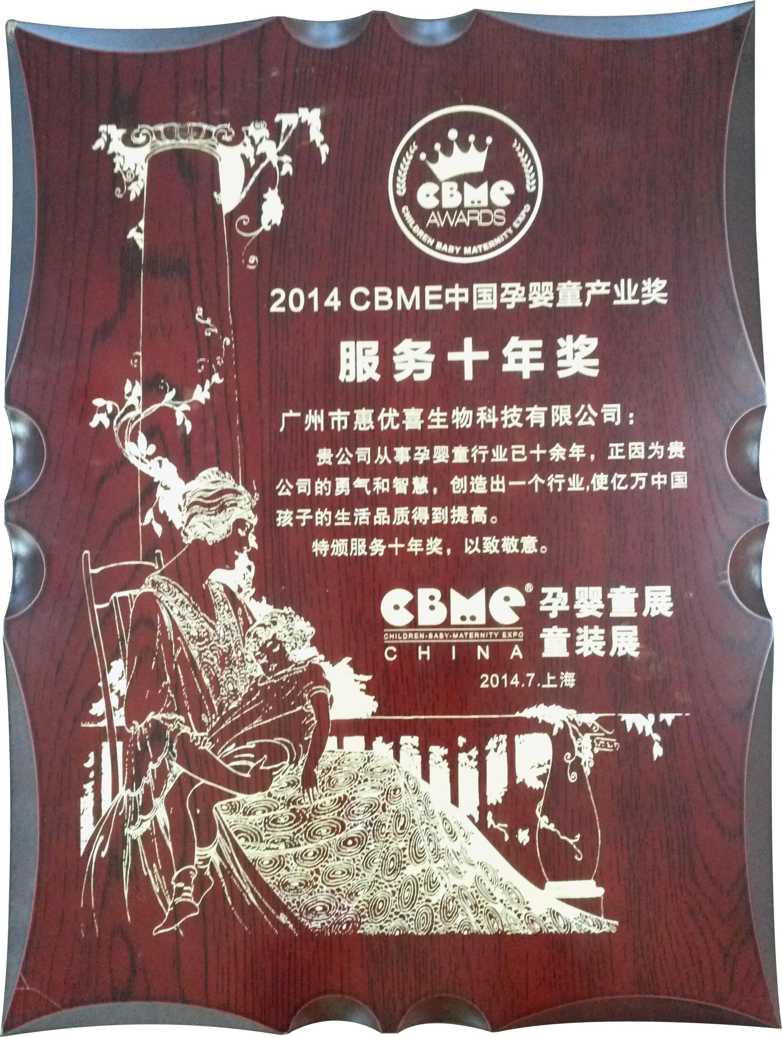"""荣获CBME中国孕婴童产业""""服务十年奖"""""""
